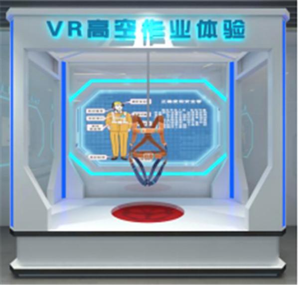高空作业VR综合体验
