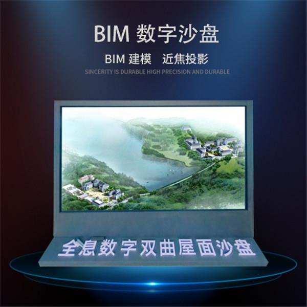 BIM数字沙盘