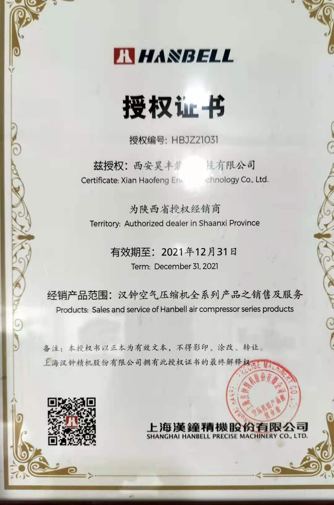 汉钟空气压缩机全系列产品之销售及服务