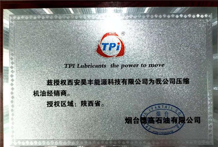 烟台德高石油有限公司授权我司为陕西省压缩机经销商