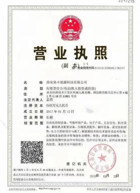 西安昊丰能源科技有限公司营业执照