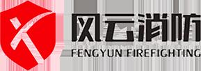 陕西风云消防信息科技有限公司