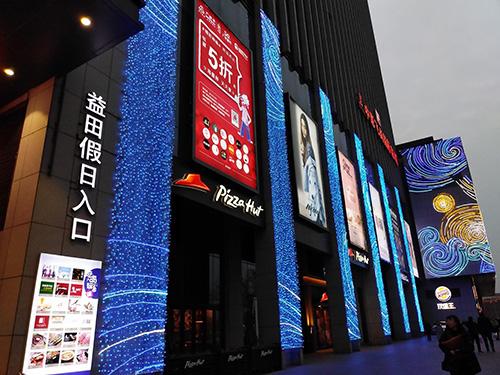商业中心(西安益田假日)