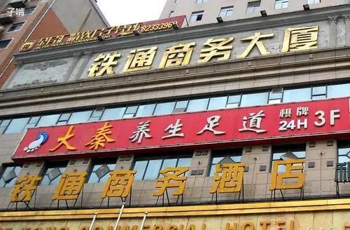 铁通商务酒店消防改造工程及验收服务