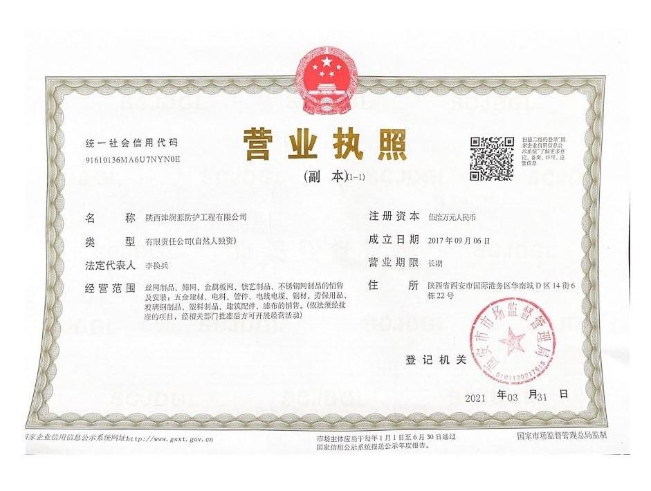 陕西津润源防护工程有限公司营业执照