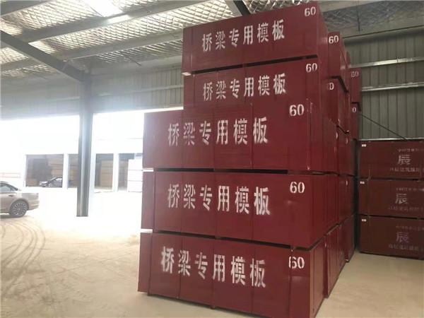西安建筑模板厂家