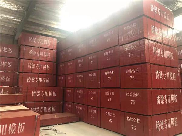 西安建筑模板生产