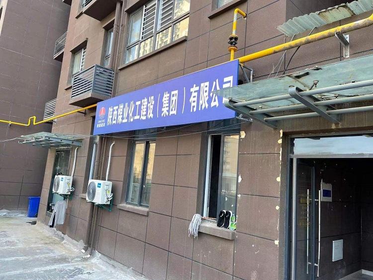 陕煤建设项目