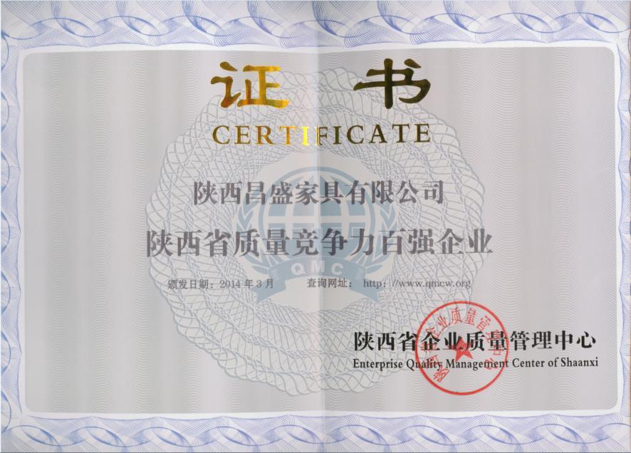 陕西省质量竞争力百强企业