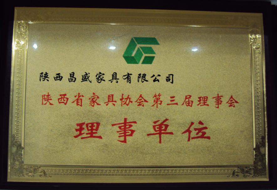陕西家具协会理事单位
