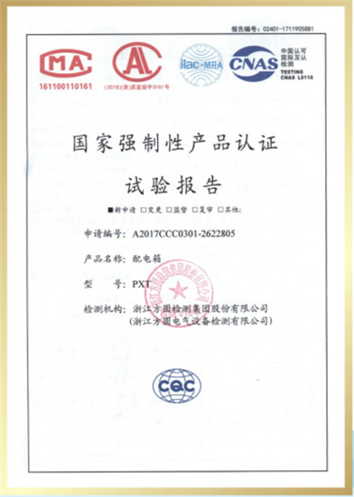 配电箱-国家强制性产品认证证书