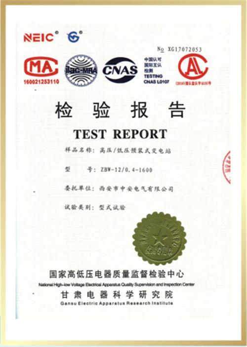 高压/低压预装变电站检验报告