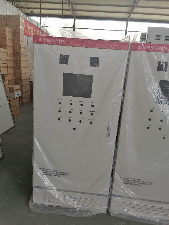 前端机组控制柜