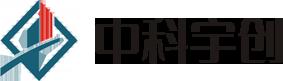 甘肃中科宇创建筑科技有限公司