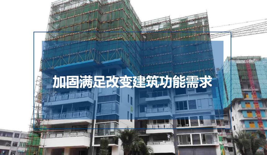 其他建筑加固技术方案介绍