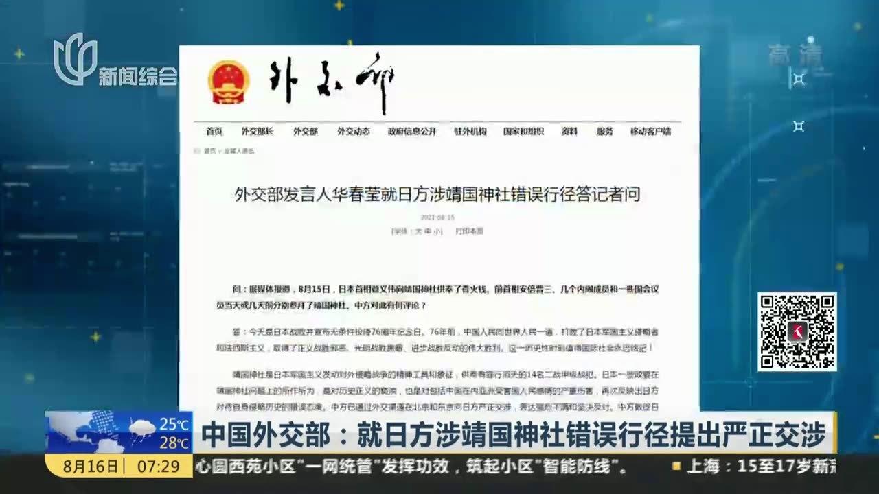 外交部回应日方涉靖国神社错误行径