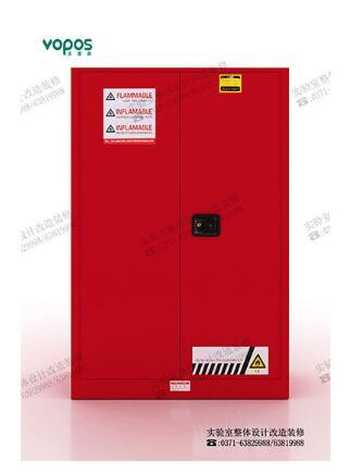 可燃液体安 全储存柜-45加仑