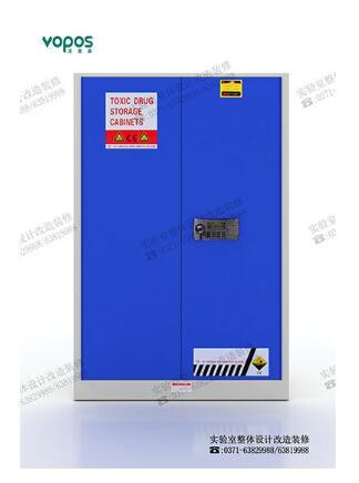 剧毒药品储存柜-45加仑