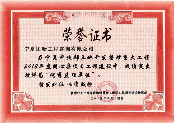 优xiu监理单位荣誉证书
