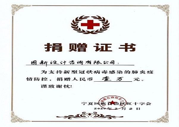 捐赠证书2
