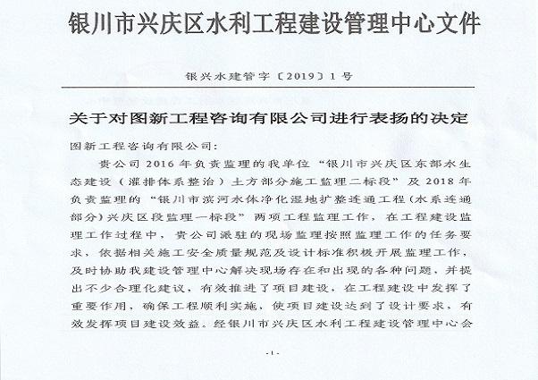 兴庆区水利建设中心对我公司表扬决定通知文件