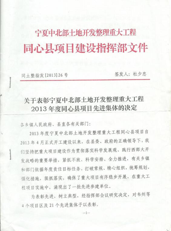 """2013年度被评为""""监理单位"""""""