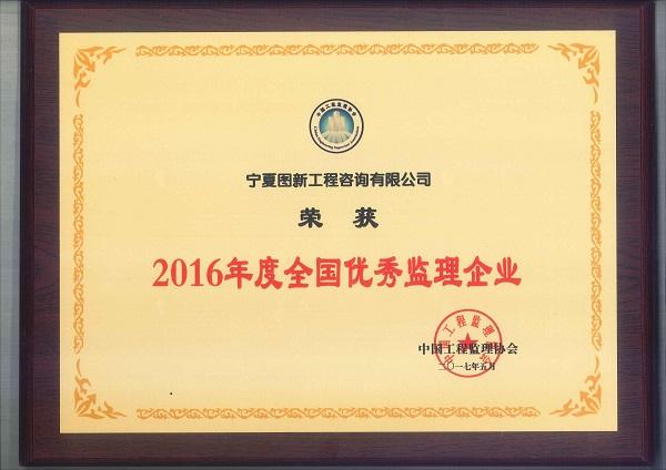 荣获监理企业奖牌