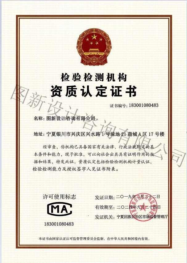 检验检测机构资质认定证书(CMA)