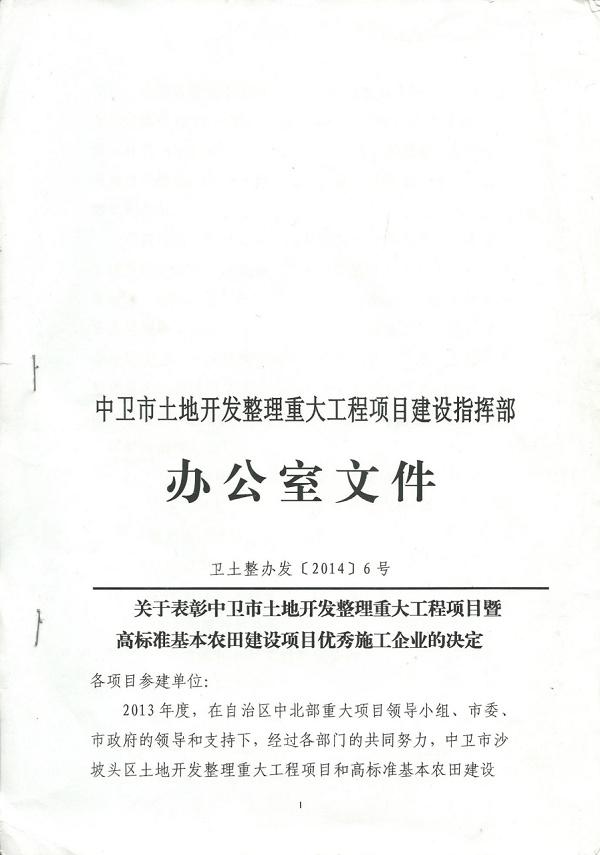 """2014年被评为""""优xiu监理单位"""""""