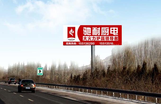 西藏T型广告牌