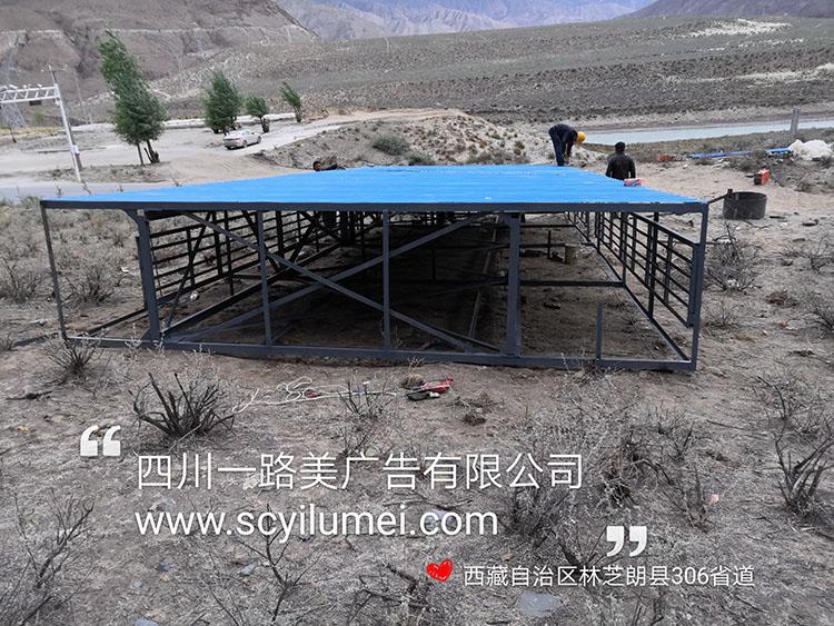 西藏高速路广告牌