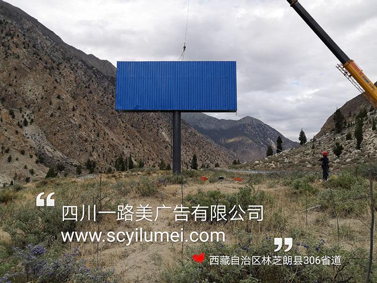 西藏自治区林芝朗县306省道 高速路广告牌