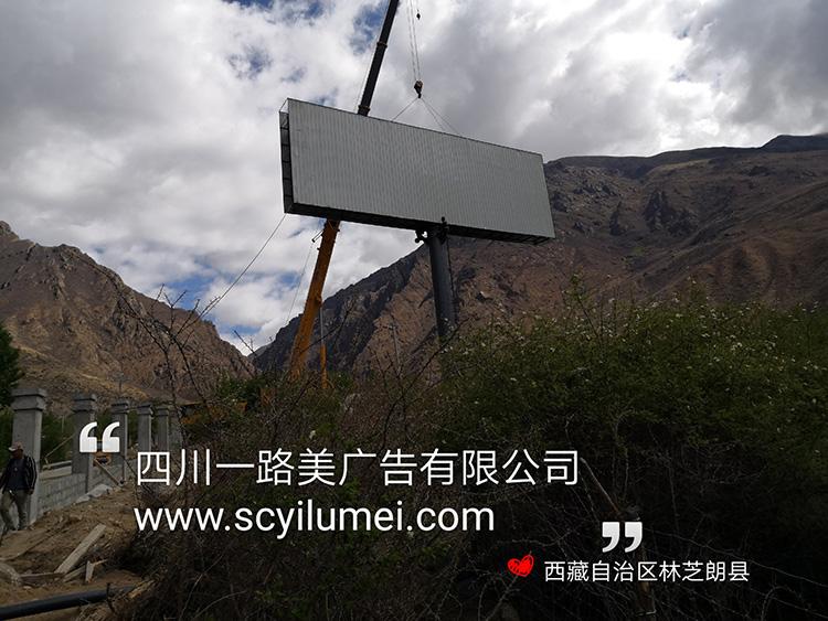西藏自治区林芝朗县 单立柱广告牌