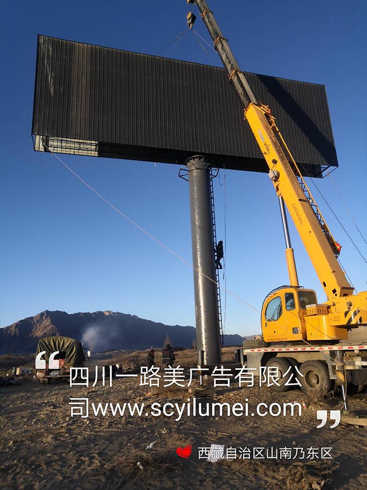 西藏自治区山南乃东区 广告塔广告牌