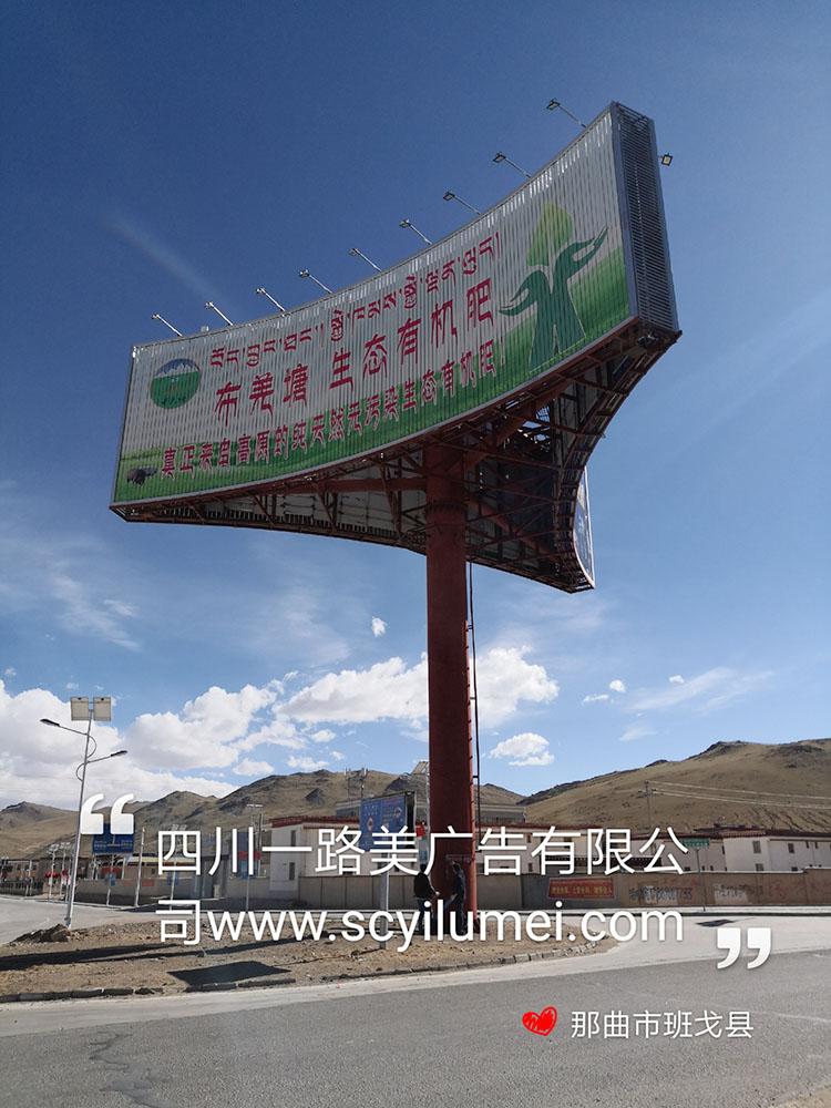 西藏自治区那曲市班戈县 擎天柱广告牌