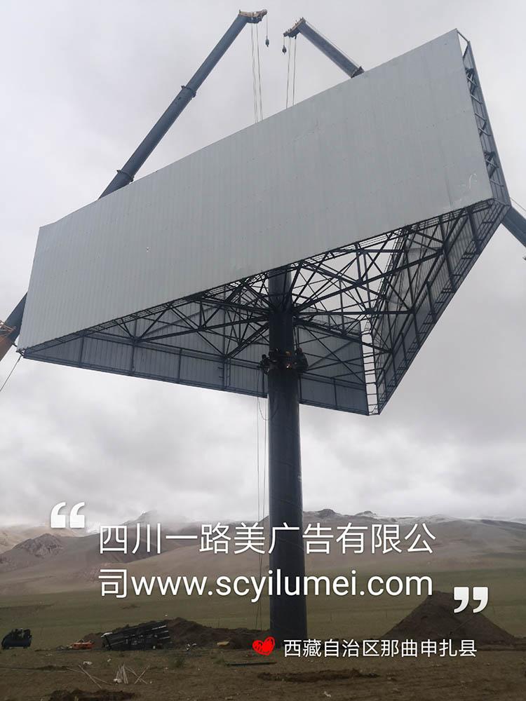 西藏三面翻广告牌