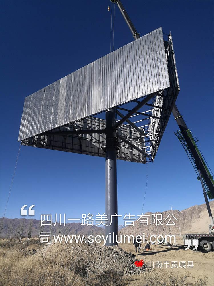 西藏自治区山南贡嘎县 三面翻广告牌