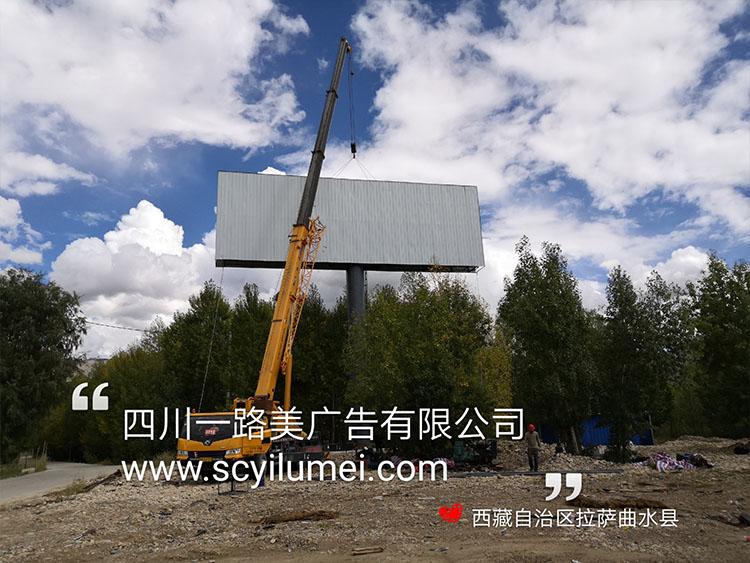 西藏自治区拉萨曲水县 T型广告牌