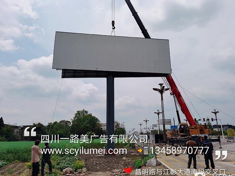 四川绵阳江油市昌明路与江彰大道南段交叉口 T型广告牌