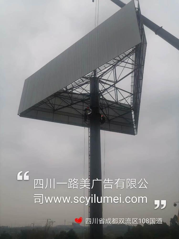 四川省成都双流区108国道 三面翻广告