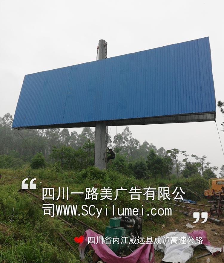 四川内江威远成泸高速路广告牌 双面单立柱制作