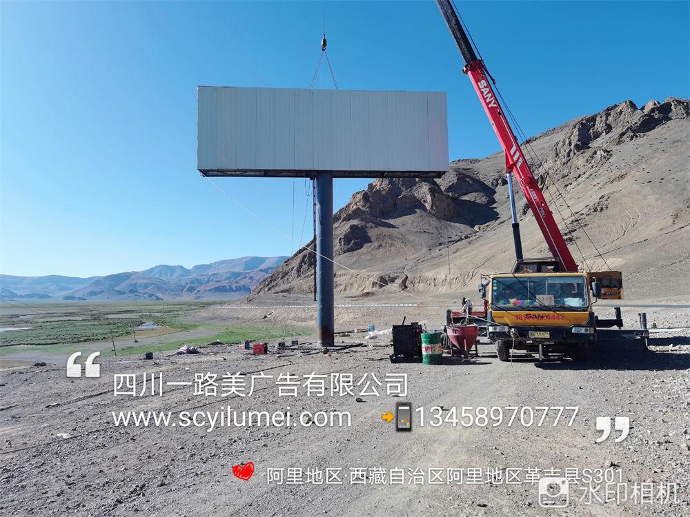 阿里地区 革吉县 T型广告牌