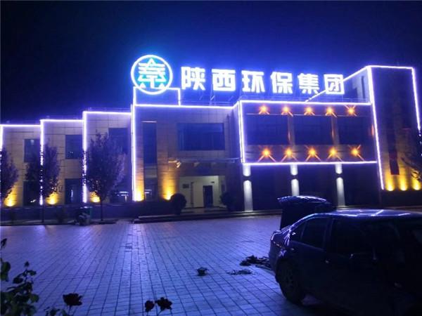 陕西环保集团