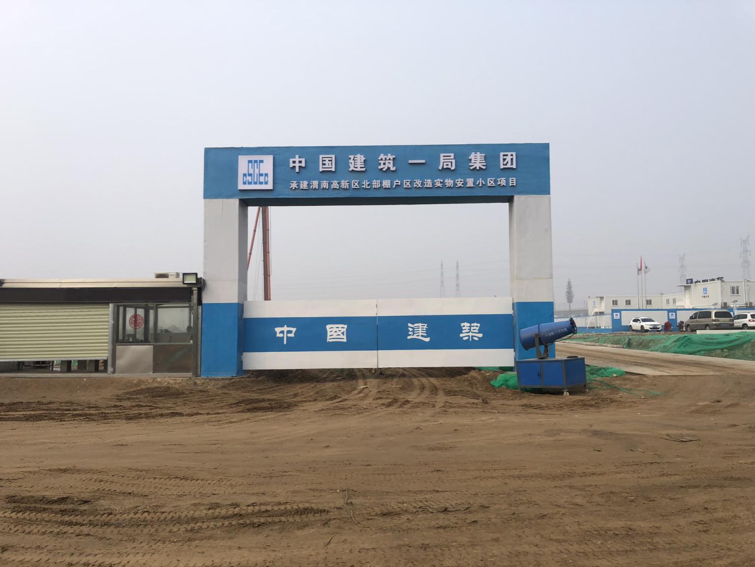 中国建筑一局集团