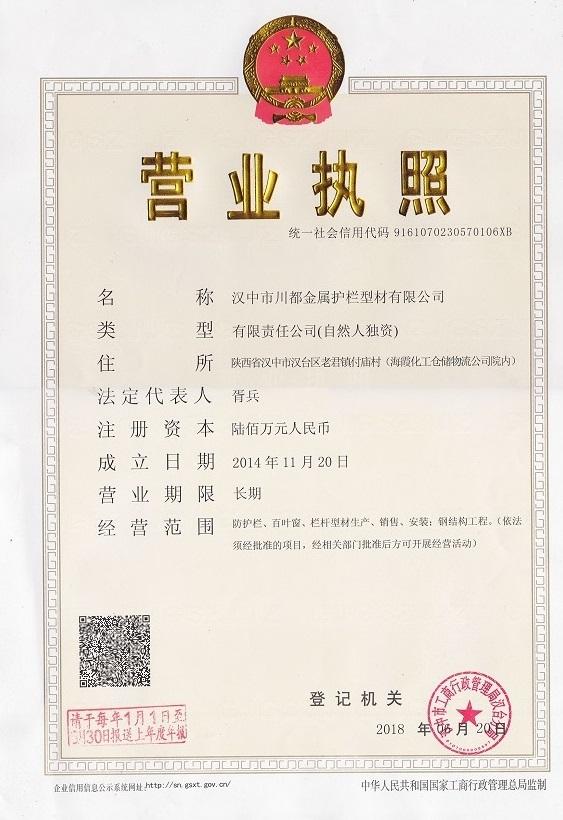 汉中市川都金属护栏型材有限公司营业执照