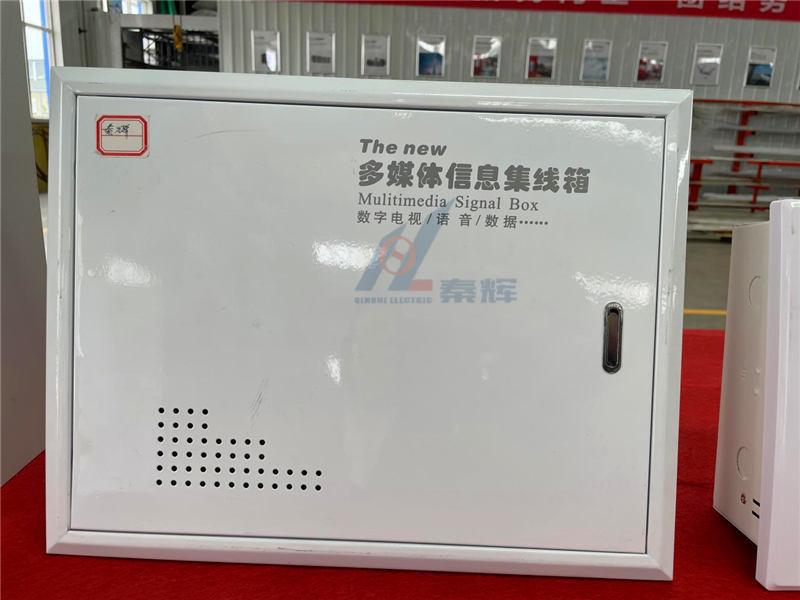 多媒体配电箱