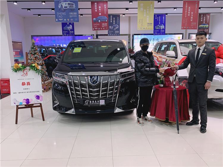 西安国瑞房地产开发有限公司定购丰田埃尔法现车一台