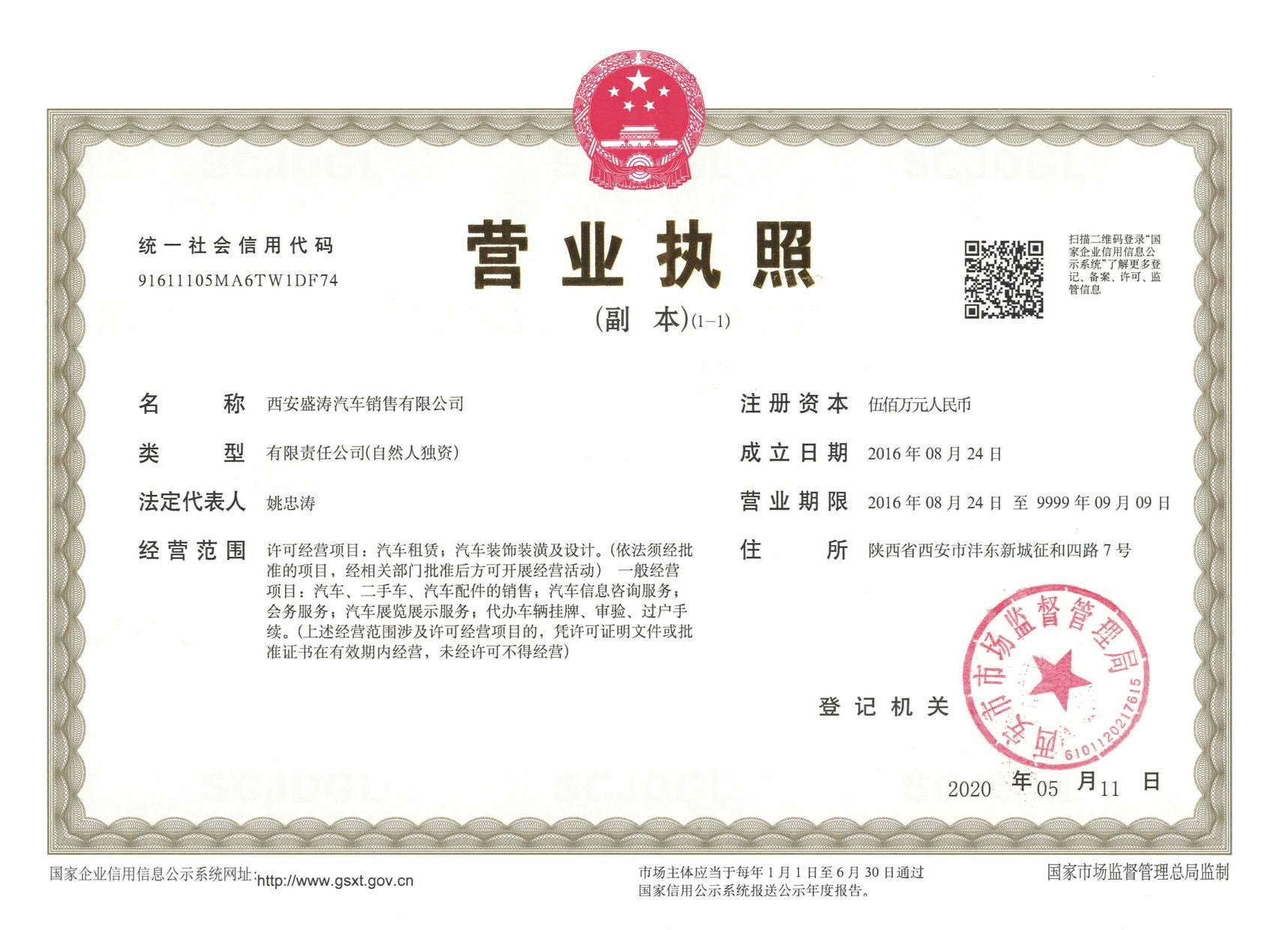 西安盛涛汽车销售有限公司营业执照