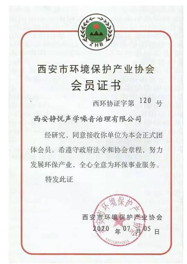 西安市环境保护产业协会会员证书