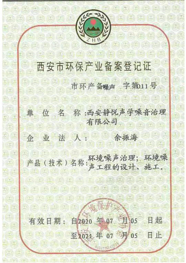 环境噪声治理备案登记证